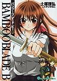 BAMBOO BLADE B 2 (ガンガンコミックス)