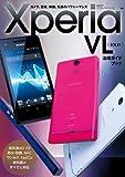 Xperia VL SOL21 活用ガイドブック (日経BPパソコンベストムック)