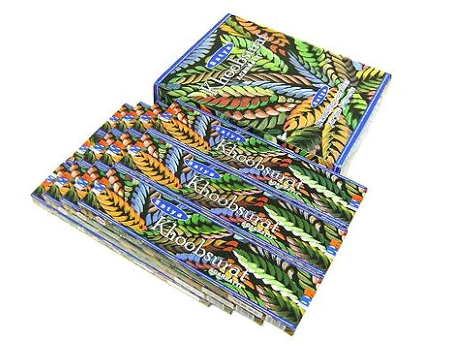 水族館はげ付録SATYA(サチャ) KHOOBSURAT香 スティック KHOOBSURAT 12箱セット