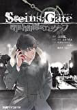 STEINS;GATE 閉時曲線のエピグラフ (ファミ通クリアコミックス)