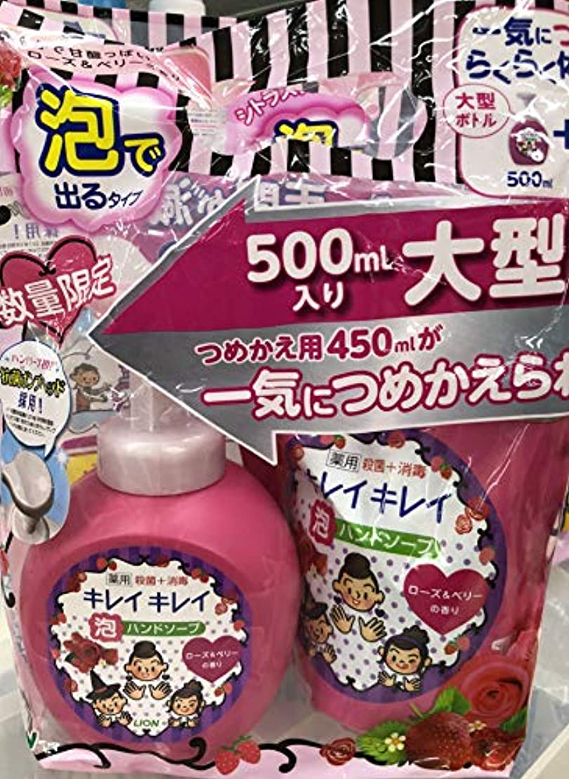 飢饉尊敬ビンライオン キレイキレイ 薬用泡ハンドソープ ローズ & ベリーの香り 本体+つめ替えセット 500g+450g