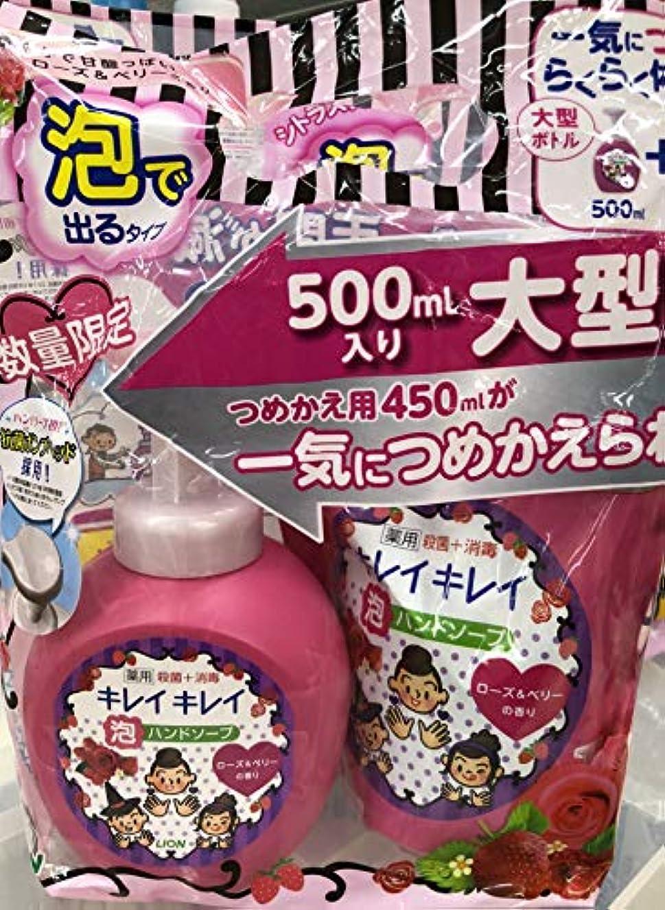 行商実行する絶壁ライオン キレイキレイ 薬用泡ハンドソープ ローズ & ベリーの香り 本体+つめ替えセット 500g+450g