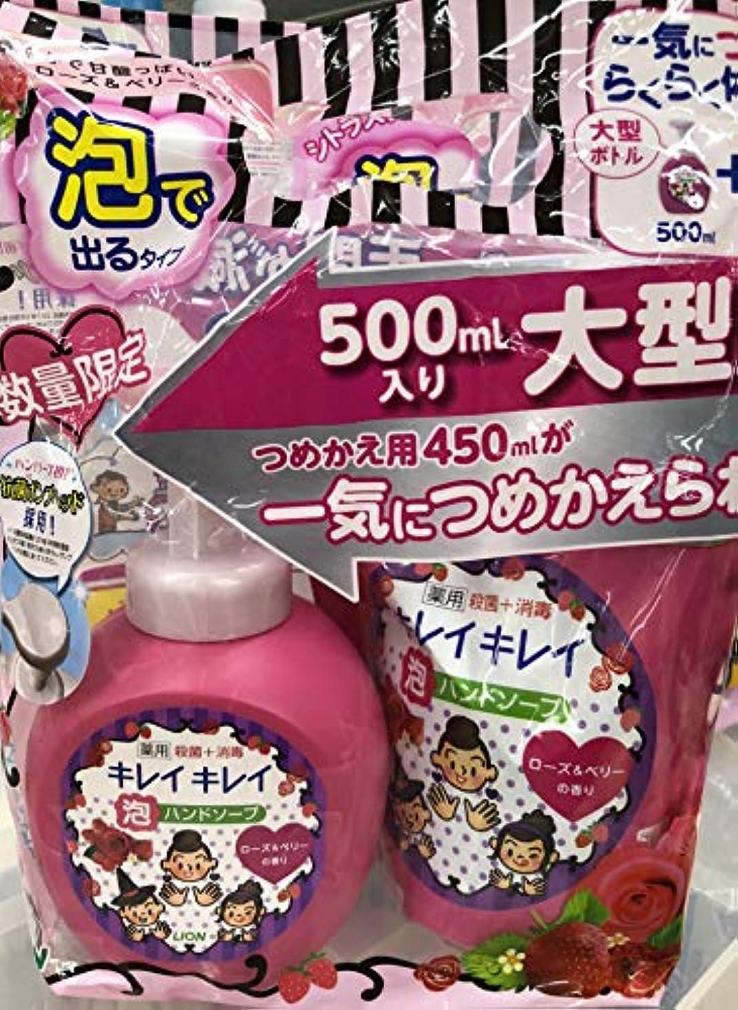 一回化粧エンジニアリングライオン キレイキレイ 薬用泡ハンドソープ ローズ & ベリーの香り 本体+つめ替えセット 500g+450g