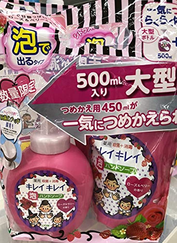 強盗ホールドオール雪ライオン キレイキレイ 薬用泡ハンドソープ ローズ & ベリーの香り 本体+つめ替えセット 500g+450g