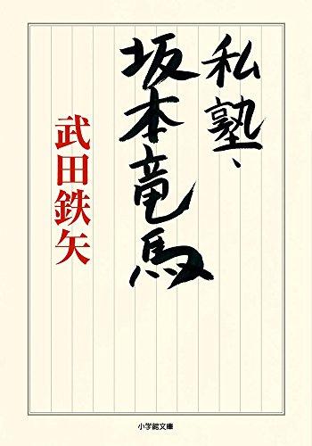 私塾・坂本竜馬 (小学館文庫)の詳細を見る