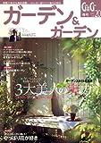 ガーデン & ガーデン 2007年 03月号 [雑誌] 画像