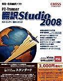 PC-Transer翻訳スタジオ 2008 スタンダード