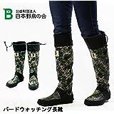 bw-47921【日本野鳥の会】 バードウォッチング長靴/ カモ柄/ 折りたたみ レインブーツ 4L