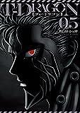 T-DRAGON(5) (ヒーローズコミックス)