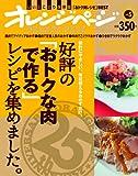 好評の「おトクな肉で作る」レシピを集めました。 (ORANGE PAGE BOOKS 創刊25周年記念BESTムック v)