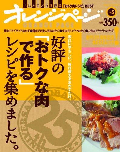 好評の「おトクな肉で作る」レシピを集めました。 (ORANGE PAGE BOOKS 創刊25周年記念BESTムック v)の詳細を見る