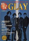 まるごと1冊GLAY―子供時代から現在までメンバーの素顔がわかる興奮のエピソード集! (英和ムック)