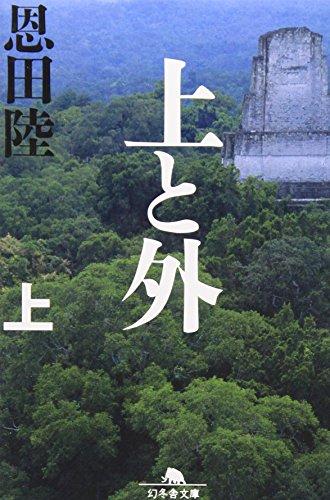 上と外〈上〉 (幻冬舎文庫)の詳細を見る