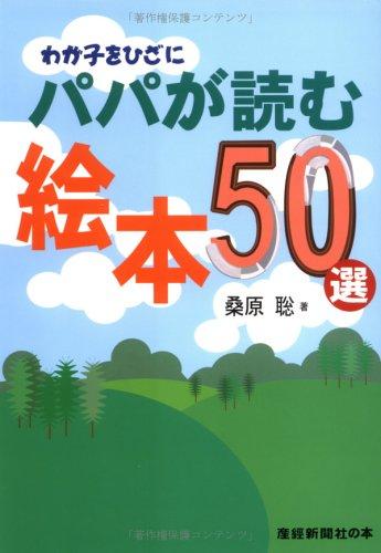 わが子をひざにパパが読む絵本50選 (産経新聞社の本)の詳細を見る