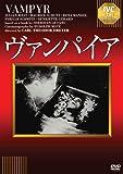 ヴァンパイア[DVD]