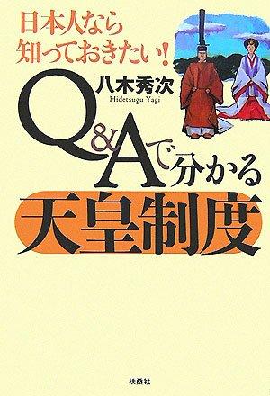 日本人なら知っておきたい!Q&Aで分かる天皇制度