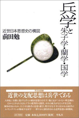 兵学と朱子学・蘭学・国学 (平凡社選書)