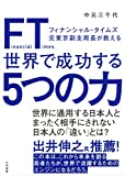 FT(フィナンシャル・タイムズ)元東京副支局長が教える世界で成功する5つの力