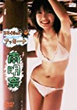 南明奈 スマイル×2アッキーナ [DVD]