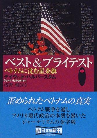 ベスト&ブライテスト〈中〉ベトナムに沈む星条旗 (朝日文庫)の詳細を見る