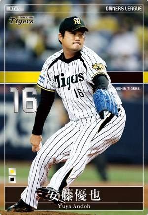 オーナーズリーグ19 スター ST 安藤優也 ウエハース版 阪神タイガース