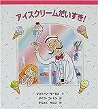 アイスクリームだいすき! (しりたい!たべたい!つくりたい!おいしいたべものえほん)