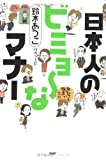 日本人のビミョーなマナー