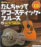 [ギターマガジン] なんちゃってアコースティックブルース CD付 (リットーミュージック・ムック)