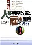 事例に学ぶ人事制度改革と雇用調整の実務