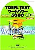 TOEFL TESTワードパワー5000(全6枚)[CD] (<CD>)
