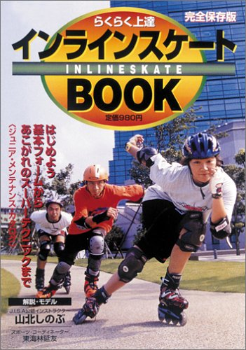 らくらく上達インラインスケートBOOK (Northland books)