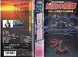 旭日の艦隊(10)深海(うみ)からの暗殺者 [VHS]