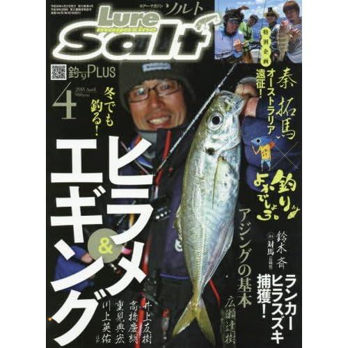 Lure magazine Salt(ルアーマガジン ソルト) 2018年 04 月号 [雑誌]