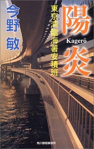 陽炎―東京湾臨海署安積班 (ハルキ・ノベルス)の詳細を見る
