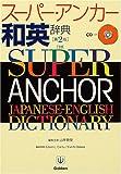 スーパー・アンカー和英辞典 第2版(CD付き)