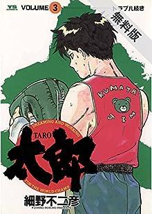 太郎(TARO)(3)【期間限定 無料お試し版】 (ヤングサンデーコミックス)