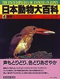 日本動物大百科 (4) 画像