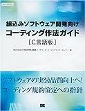 組込みソフトウェア開発向けコーディング作法ガイド[C言語版] (SEC BOOKS)