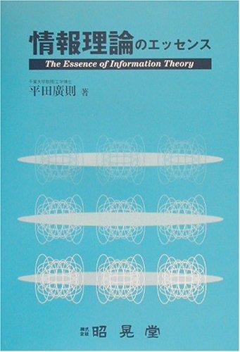 情報理論のエッセンスの詳細を見る