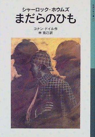 シャーロック・ホウムズまだらのひも (岩波少年文庫 (521))の詳細を見る