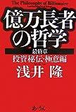 「億万長者の哲学 最終章―投資秘伝・極意編 」浅井隆