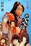 新八犬伝〈上の巻〉 (fukkan.com)
