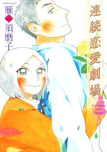 連続恋愛劇場 (ダイヤモンドコミックス)の詳細を見る