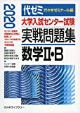 大学入試センター試験実戦問題集 数学2・B 2020年版