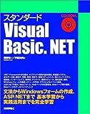 スタンダード Visual Basic.NET