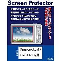 AR液晶保護フィルム パナソニック LUMIX DMC-FT25専用(反射防止フィルム・ARコート)【クリーニングクロス付】