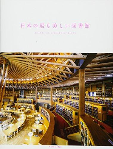 日本の最も美しい図書館の詳細を見る