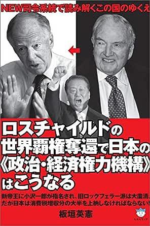 ジェイコブ ロス チャイルド 世界金融支配者?ジェイコブ・ロスチャイルドは日本の味方だ?