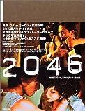 2046—映画「2046」フォトブック完全版 -