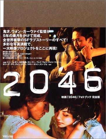 2046―映画「2046」フォトブック完全版